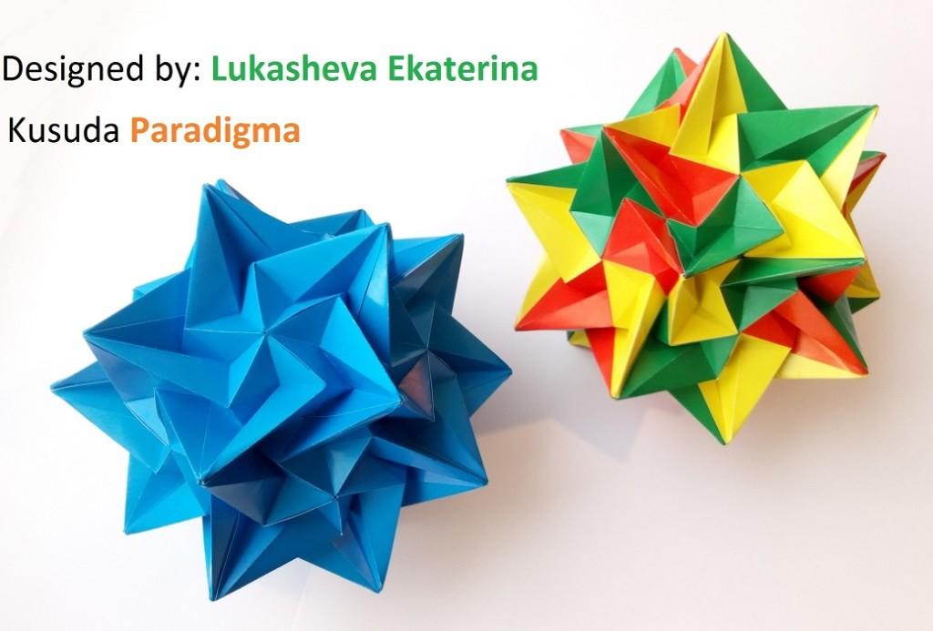 Кусудама Парадигма(Ekaterina Lukasheva)